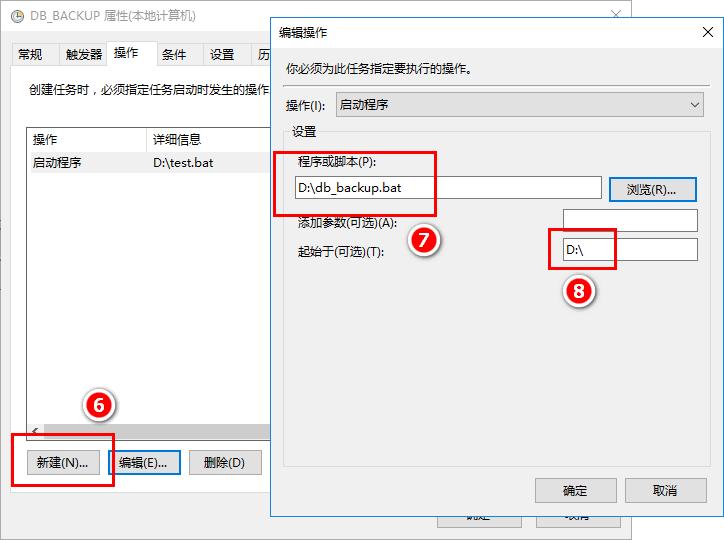 SQL Server使用脚本实现自动备份的思路详解
