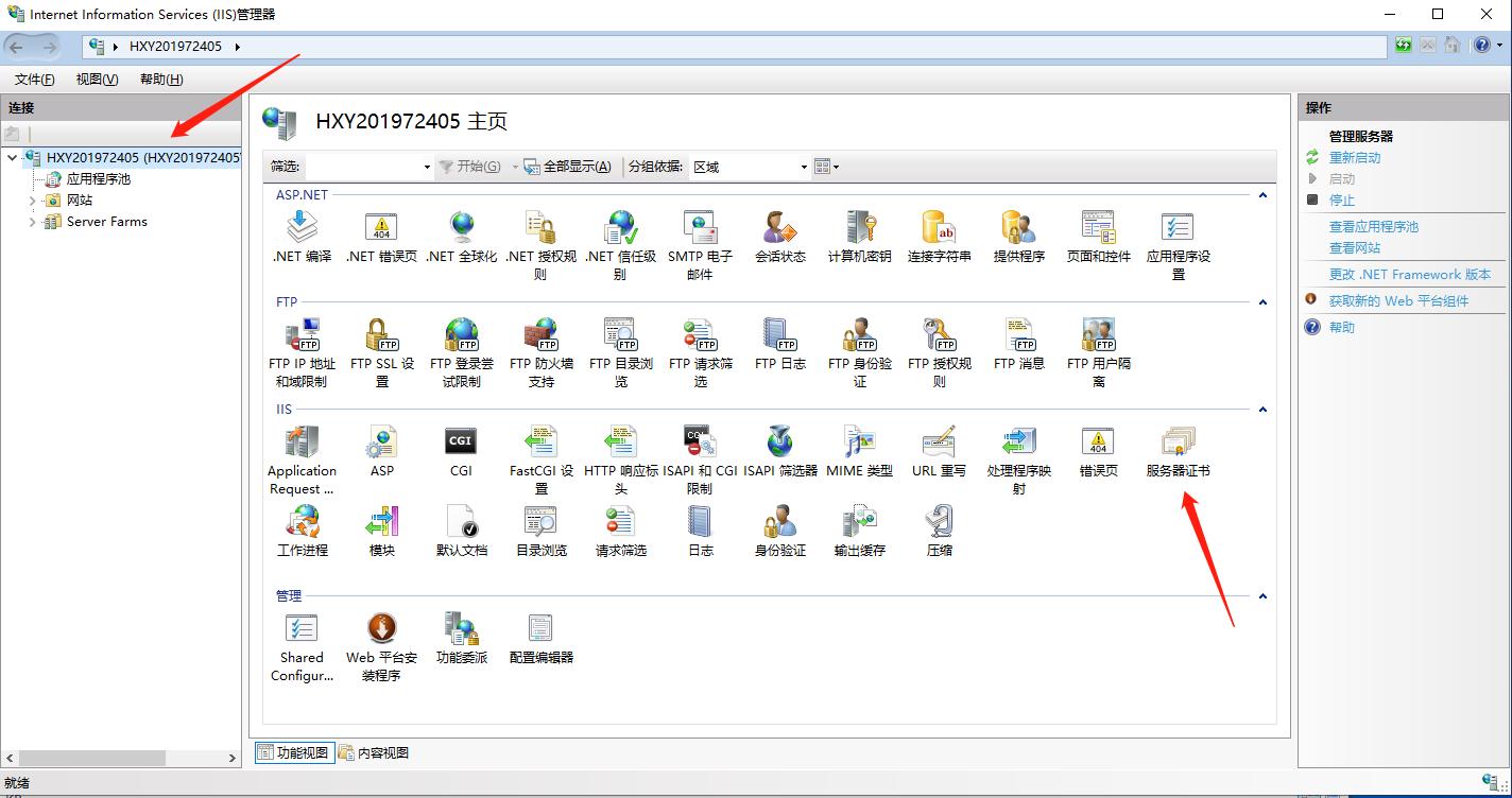 制作能在nginx和IIS中使用的ssl证书